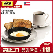 Lodge American imported cast iron Mini frying pan, non stick frying pan, small pan, 13cm / 16cm