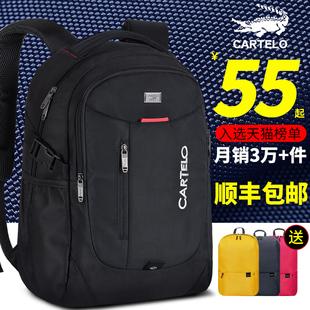 双肩包男士大容量旅行电脑背包时尚潮流高中初中学生书包女大学生品牌