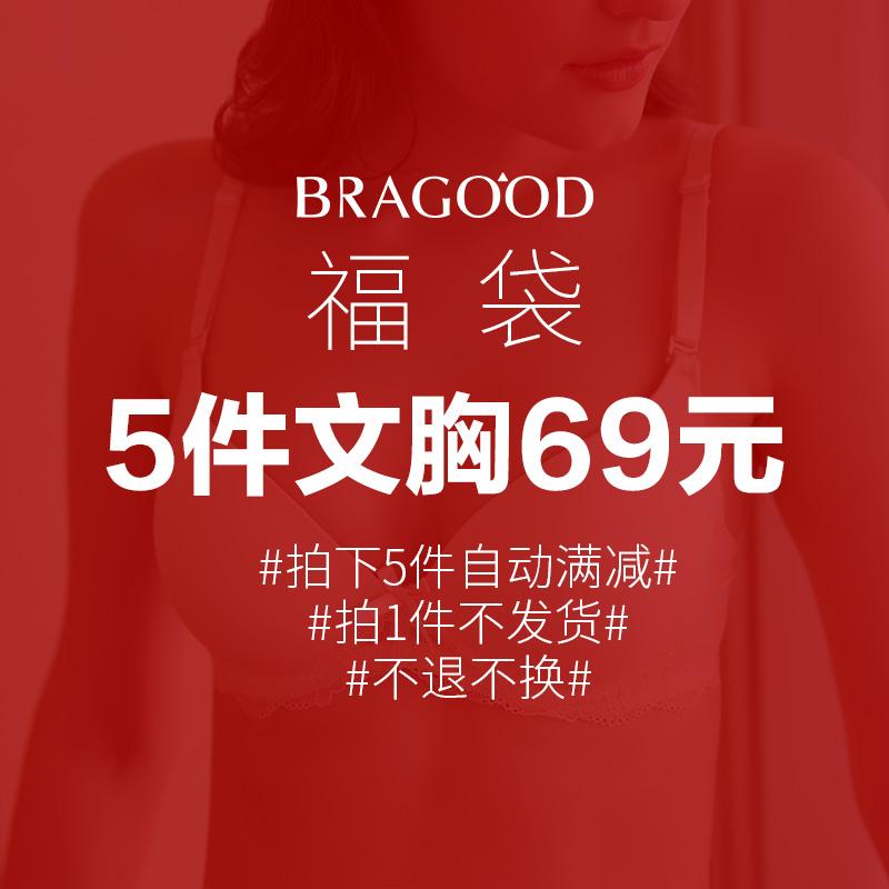 文胸福袋有大码#拍5件自动减为69元#不退换#拍1件不发货