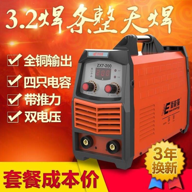 (用1元券)转换电焊机zx7 mdash 250zx7控制板