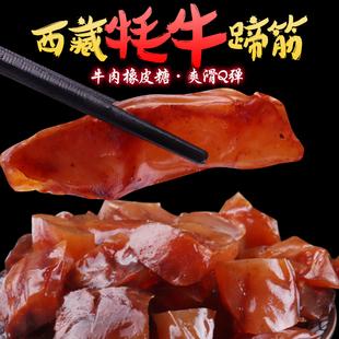 西藏特产牦牛蹄筋即食零食小吃牛蹄筋小包装香辣麻辣味牛板筋500g