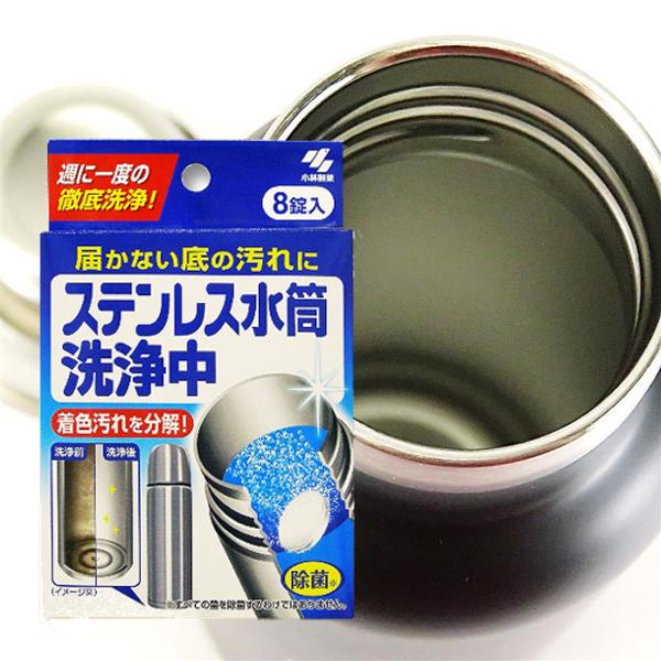 日本小林制药水壶保温杯水瓶去除水垢清除剂 不锈钢清洁剂食品级