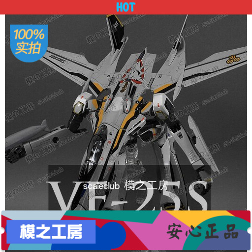 Mold workshop | super time fortress vf-25s Space Fortress 1 / 72 coating finished products OEM