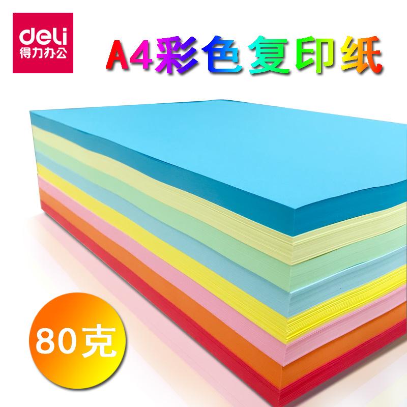 得力彩色复印纸粉色a4纸彩纸打印黄色粉红色蓝色红纸加厚80g混色混合装100张手工纸制作折纸大红绿色浅黄批发