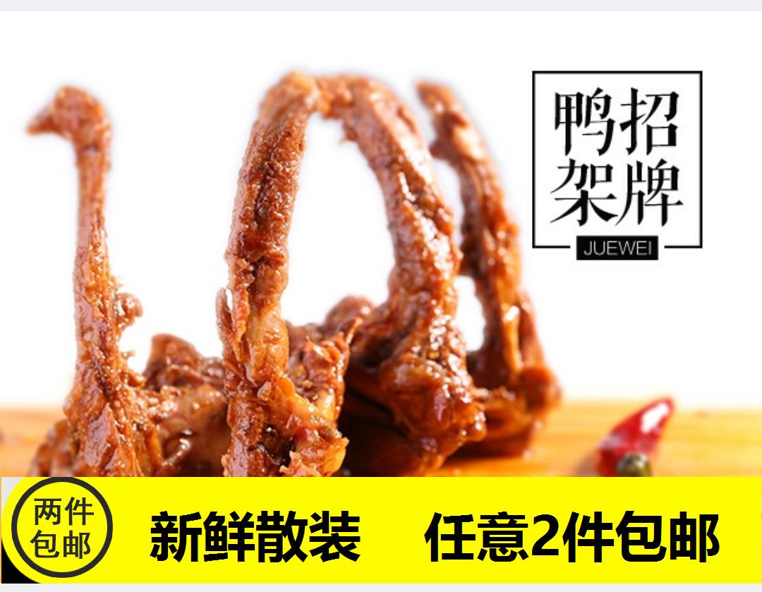 绝味鸭脖网销_招牌香辣鸭锁骨300g 新鲜散装称重零食绝味卤味小吃