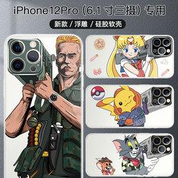 苹果12pro手机壳全包硅胶透明防摔保护套个性创意搞怪摄像头大炮