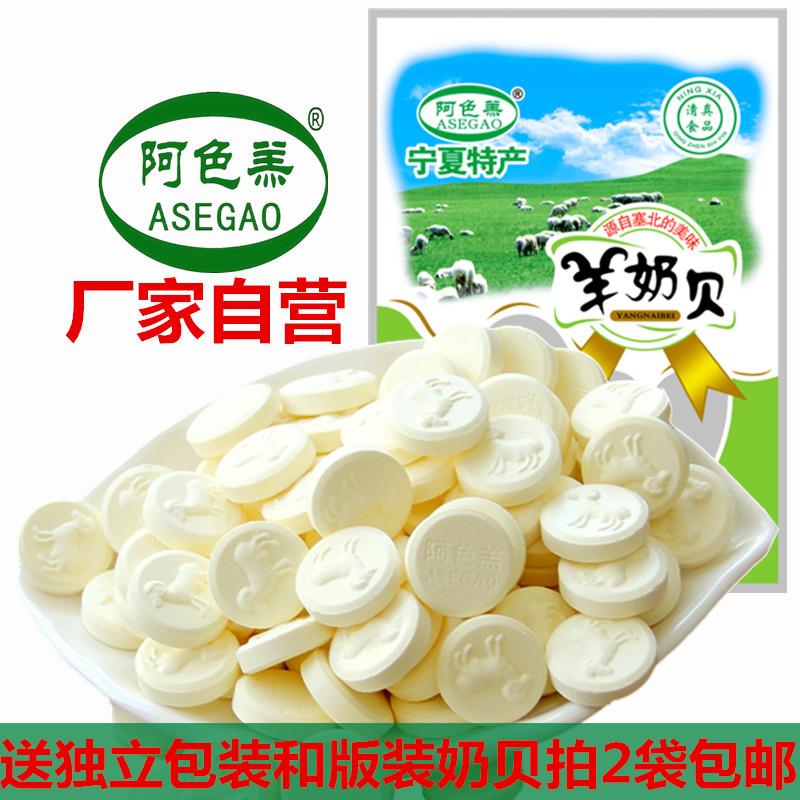 包邮原味干吃宁夏清真内蒙古特产羊奶片2袋装拍250g阿色羔羊奶贝