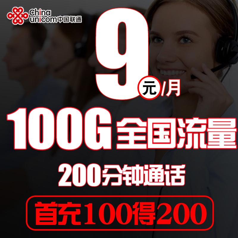 流量不限量无限上网卡 手机电话电信联通0月租4g不限速移动霸王卡