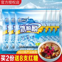 康雅酷冰粉粉40g*10袋四川特产红糖糍粑白凉粉冰冰粉刨冰配料组合