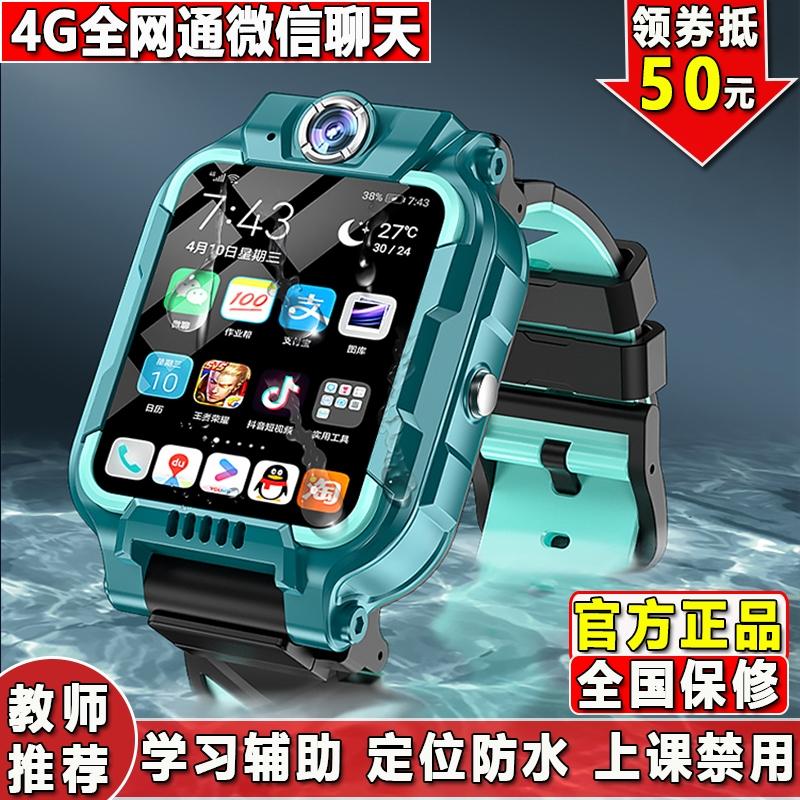 最新版Z7智艺多小天才颖悟儿童电话手表Z6智能Z5学生定位防水Z4D3