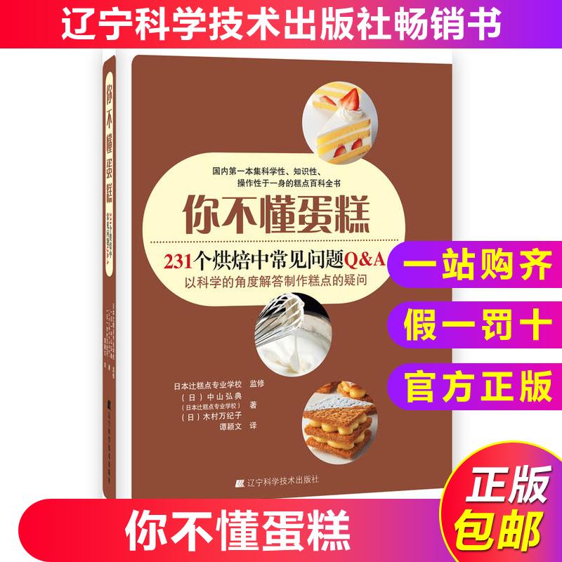你不懂蛋糕:231个烘焙中常见问题Q&A 面点西点制作图书 新手烘焙食谱书蛋糕甜点 家庭面包蛋糕点心饼干烘焙大全书 辽科技出版社