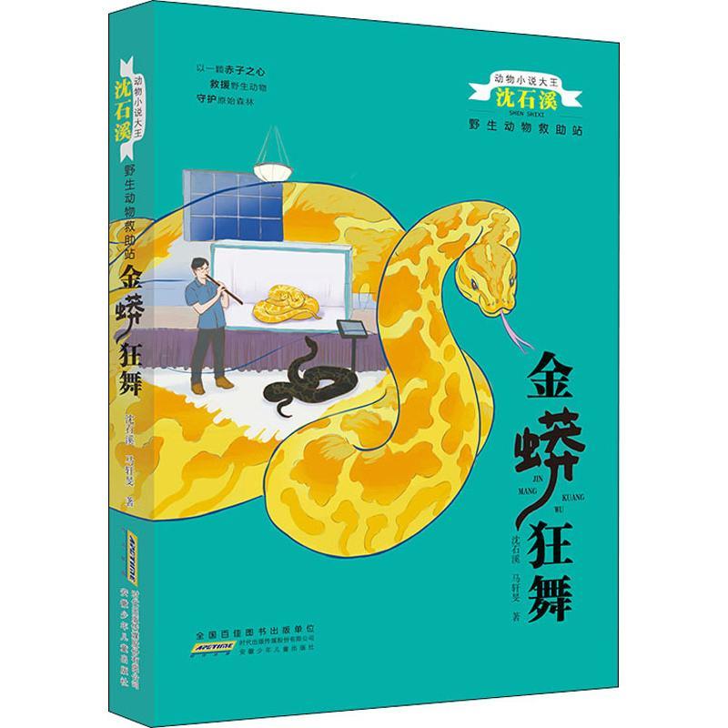 金蟒狂舞 沈石溪,马轩�F 著 儿童文学 少儿 安徽少年儿童出版社