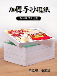 A3手抄报专用纸8K小学生A4小报模板套装加厚画画手绘素描绘画纸