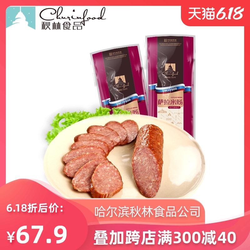 秋林食品公司 既食香肠红肠 萨拉米肉肠意式风味肠220g*2袋大包装