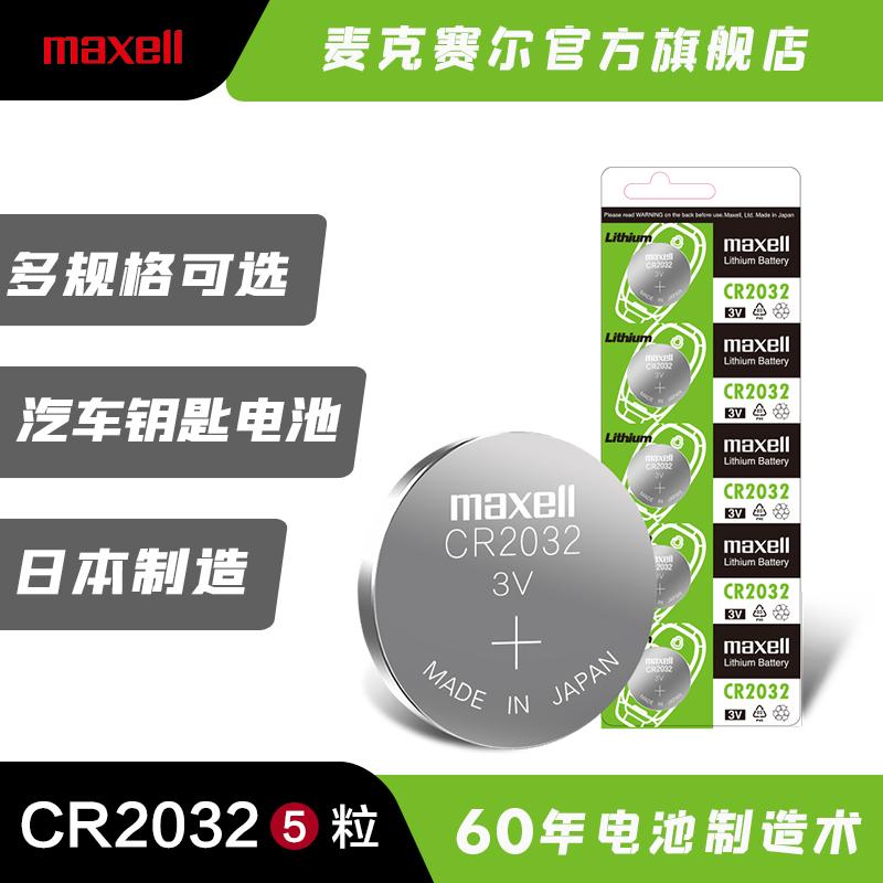 日本Maxell麦克赛尔CR2032/CR2025CR2016进口汽车钥匙遥控器纽扣电池现代名图奥迪奔驰大众CR1632
