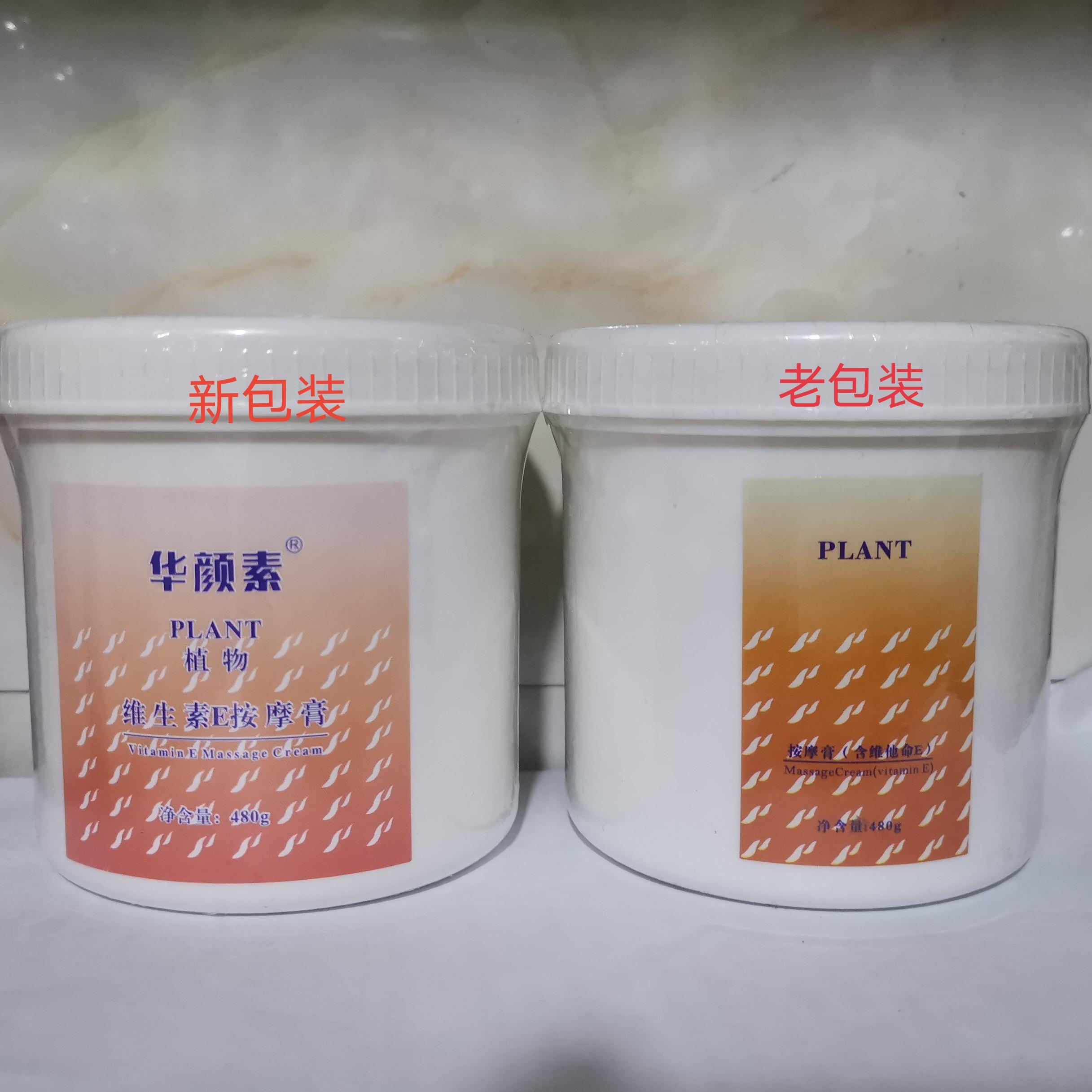 Hong Kong Huadu hospital genuine vitamin E massage cream 480g facial nourishment