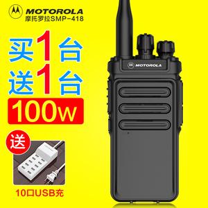 【一对价】摩托罗拉对讲机100W大功率对讲手持机50对讲户外机民用