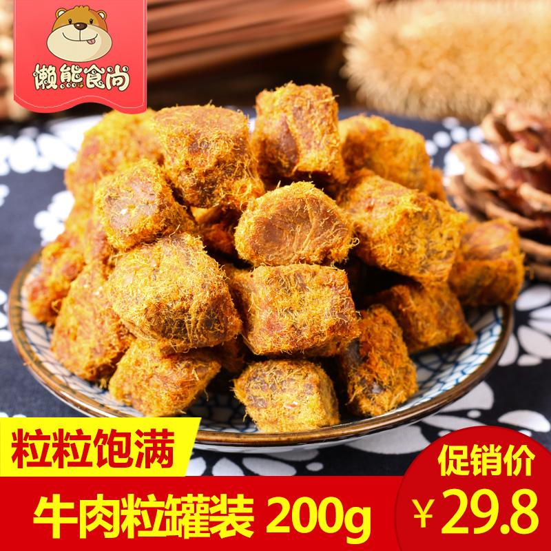 懒熊食尚牛肉粒干xo酱香辣原味特产零食品罐装200g包邮促销
