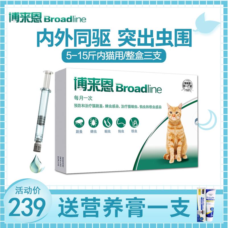 博来恩内外同驱滴剂2.5-7.5kg猫咪用体内体外驱虫药除跳蚤整盒装