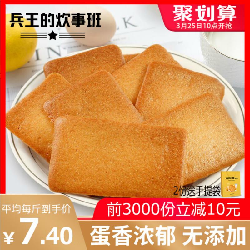 鸡蛋煎饼1000g饼干零食干酪蛋糕早餐蛋黄酥薄脆饼干整箱批 散装