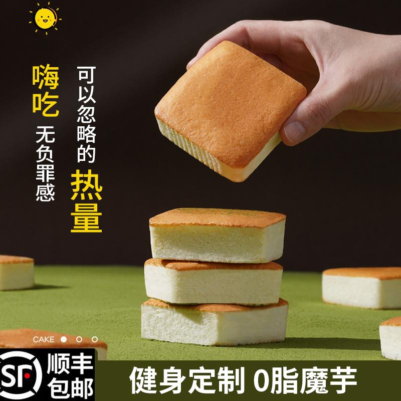 0脂肪魔芋蛋糕减低脂0无糖精卡热量零食代餐饱腹食品健康早餐面包