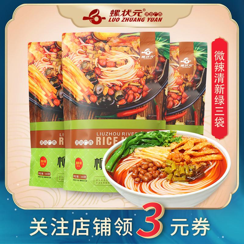 螺状元柳州螺蛳粉280g*3袋特产美食螺狮粉方便面速食广西螺丝粉