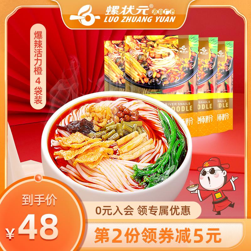 螺状元柳州特产螺蛳粉300g*8美食