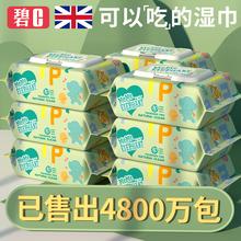 碧c婴儿湿巾纸幼儿新生宝宝手口屁专用80抽5包家庭实惠大包装特价