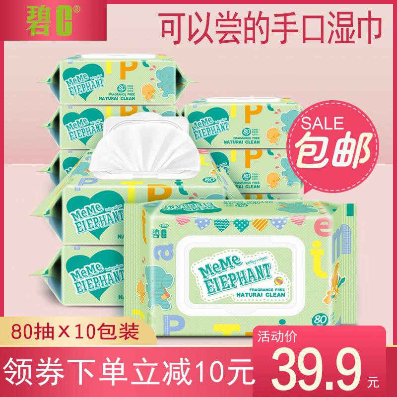 碧c大包装特价80抽10包婴儿湿巾纸带盖新生宝宝手口湿纸巾家用100