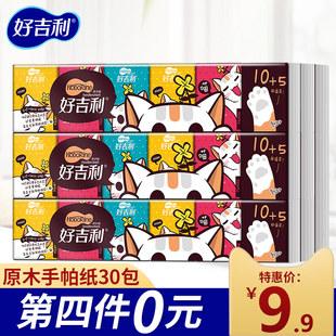 好吉利30包手帕纸便携式纸巾餐巾纸卫生纸随身装面巾纸小包实惠装
