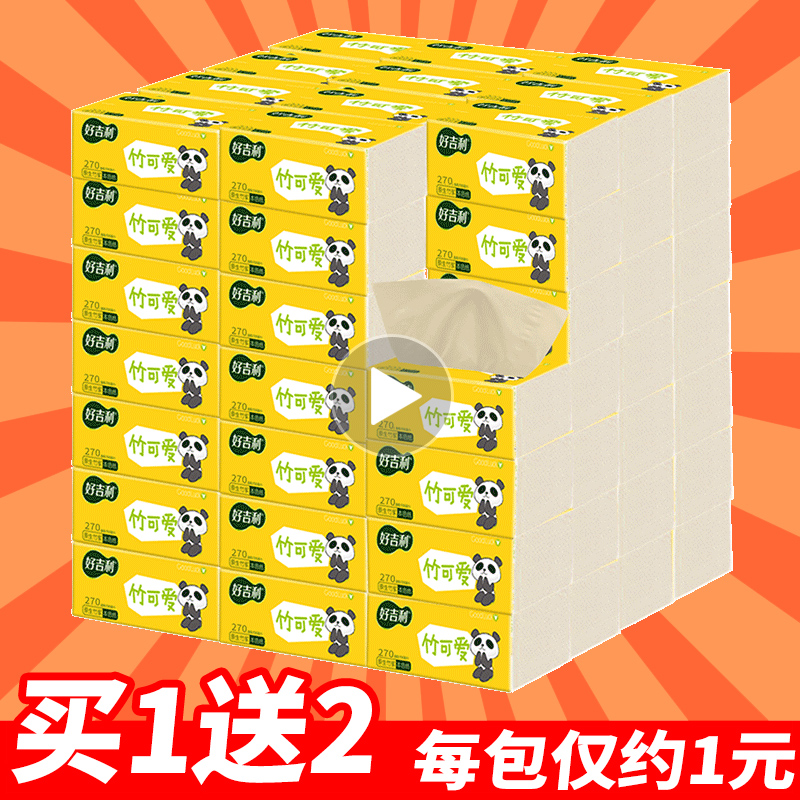好吉利本色抽纸批发整箱30包餐巾纸家庭装面巾纸家用卫生纸巾实惠