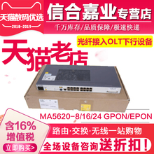 HUAWEI MA5620-8/16/24 GPON/EPON ONU optical fiber access OLT downlink device