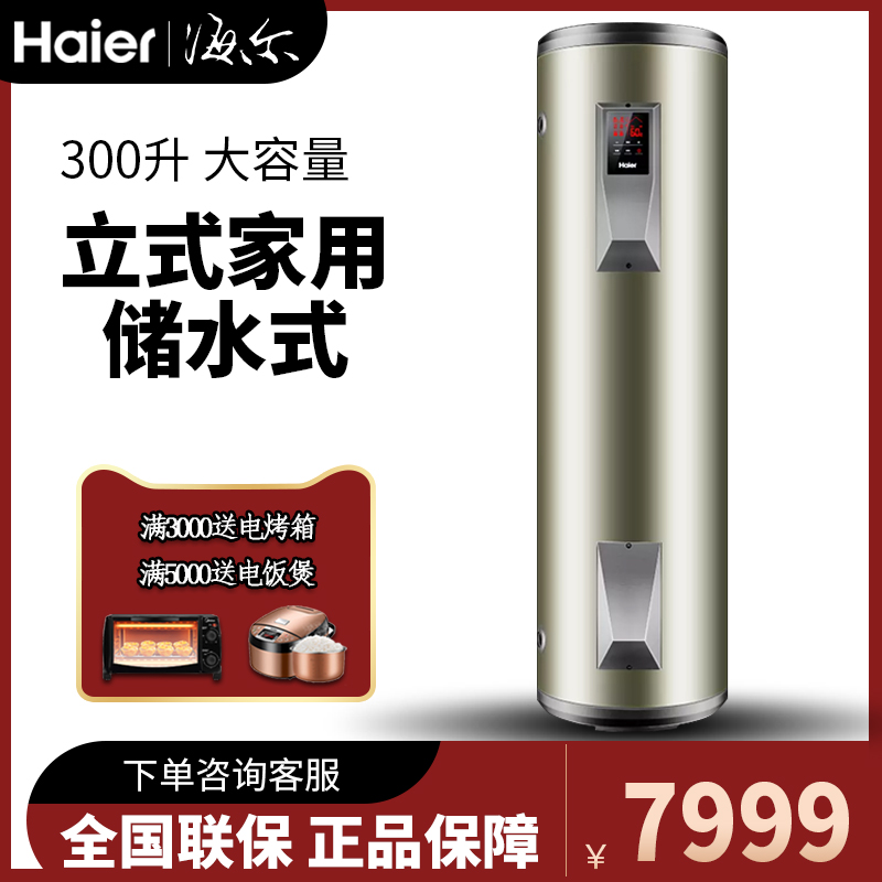 Haier / Haier es300f-l 300L floor type vertical floor type electric water heater for layered heating and power saving