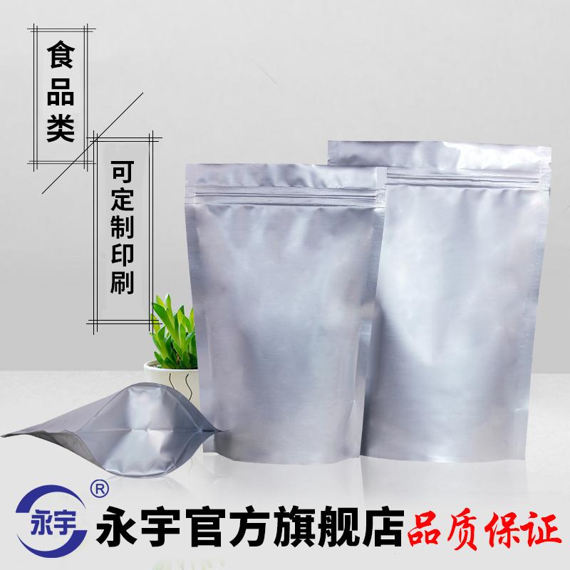 永宇 15*22+4铝箔袋分装食品包装袋茶叶密封袋自立自封袋塑封口袋