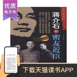【电子书】蒋介石的密友近臣(亲历者讲述) 凑单满减 不退不换图片