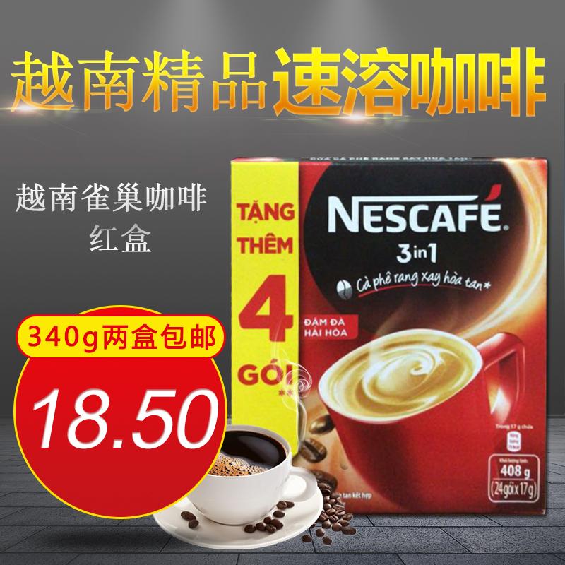 越南进口 越南雀巢咖啡 红盒340g两盒包邮