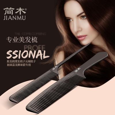 简木专业电木梳美发尖尾梳油头梳剪发梳发廊男士平头梳理发店梳子