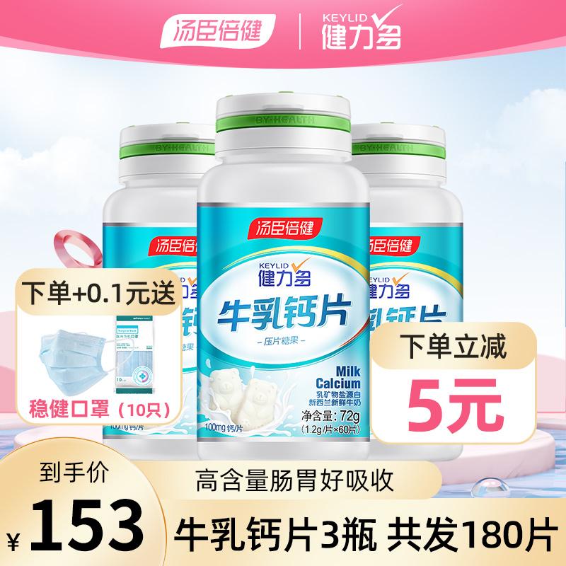 汤臣倍健健力多牛乳钙片儿童青少年小孩孕妇钙片压片糖果