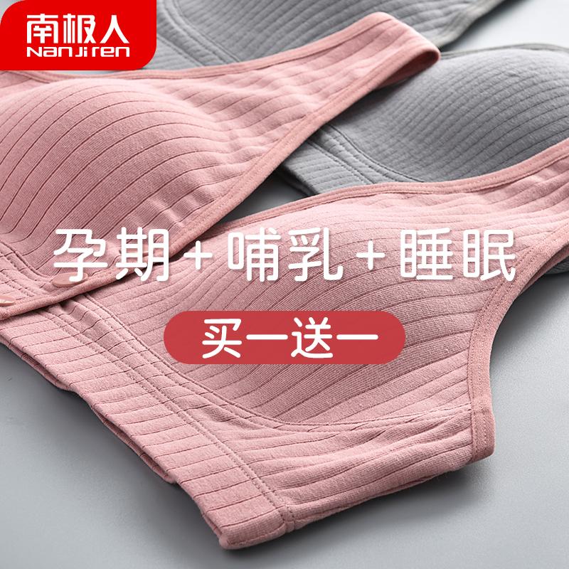 哺乳文胸聚拢防下垂孕妇内衣怀孕期专用纯棉产后喂奶背心式女胸罩