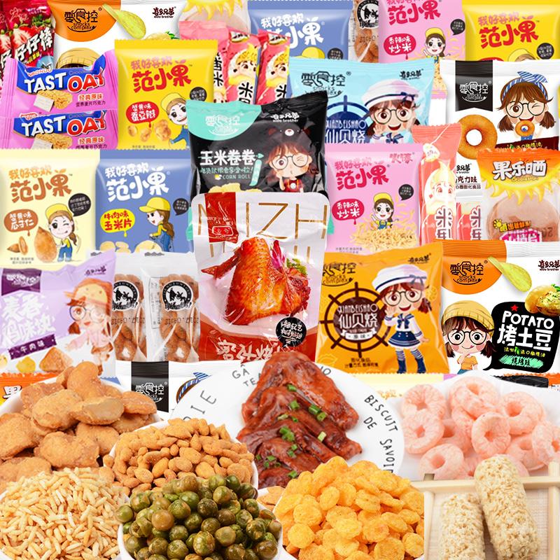 零食大礼包网红小吃组合超大混合装生日送女友儿童休闲食品成人款