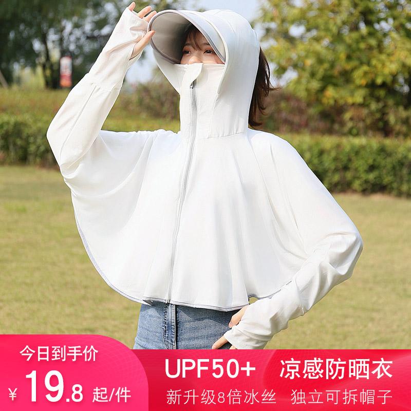 防晒衣女2021新款夏季薄款防紫外线透气冰丝外套骑车防晒罩开衫服