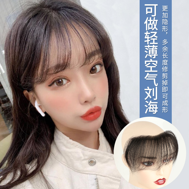Forehead hairline wig stick invisible traceless real hair lady forehead patch air bangs wig female nature