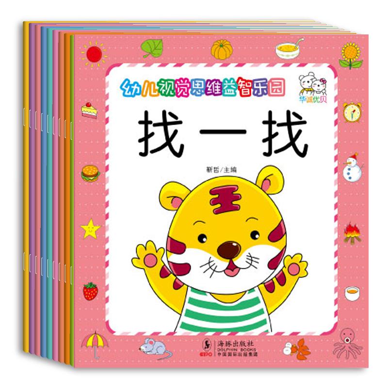 儿童左右脑开发3-6 连线涂色找不同趣味益智早教游戏书专注力训练