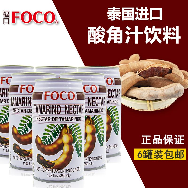 泰国原装进口FOCO福口酸角味果汁饮料350ml *6罐装包邮 泰式风味