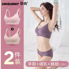Underwear for pregnant women breast-feeding bra for comfortable breast-feeding during pregnancy