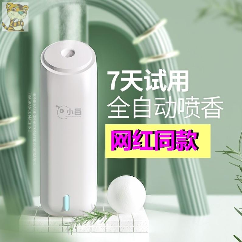 中國代購 中國批發-ibuy99 空氣清淨機 小白自动喷香机香薰机精油定时家用厕所卫生间扩香氛机空气清新剂