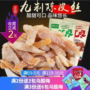 领2元券购买【甄汇吃】甜味盐津陈皮丝九制条陈皮