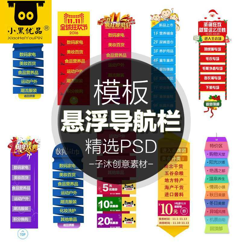 左侧悬浮导航栏模板 PSD分层素材淘宝网店产品分类标题栏介绍