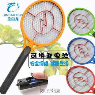 家用5号干电池电子苍蝇拍五号电池款 金百龙电蚊拍 可拆卸式 灭蚊拍