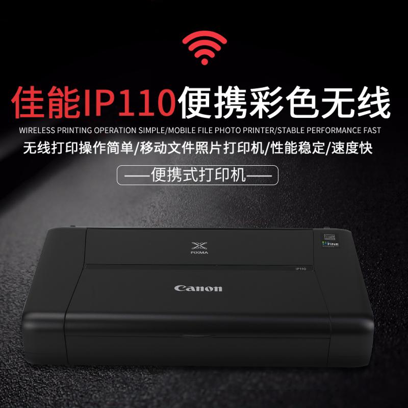 佳能IP110相片打印机直连照片打印机便携式打印机迷你打印机包邮